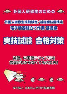 外国人研修生(基礎級)教育用DVD